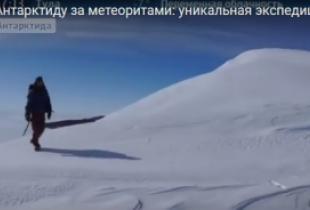 экспедиция вернулась из Антарктиды (